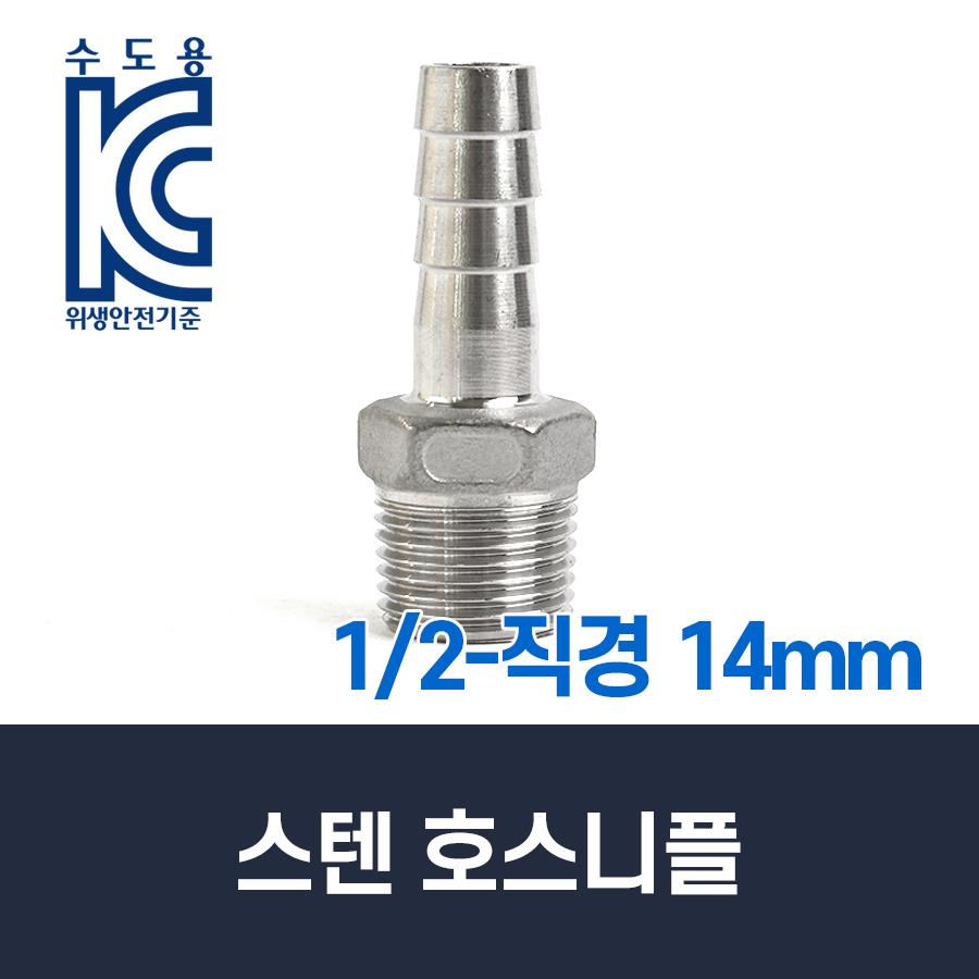 스텐 호스니플 1/2-직경 14mm