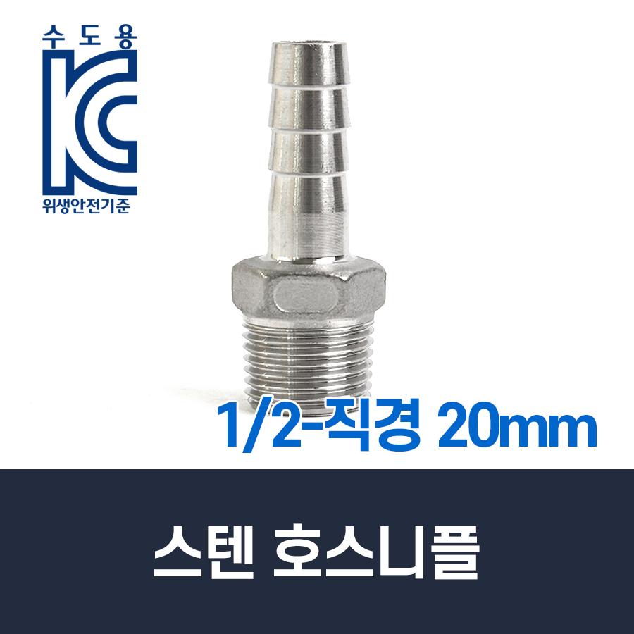 스텐 호스니플 1/2-직경 20mm