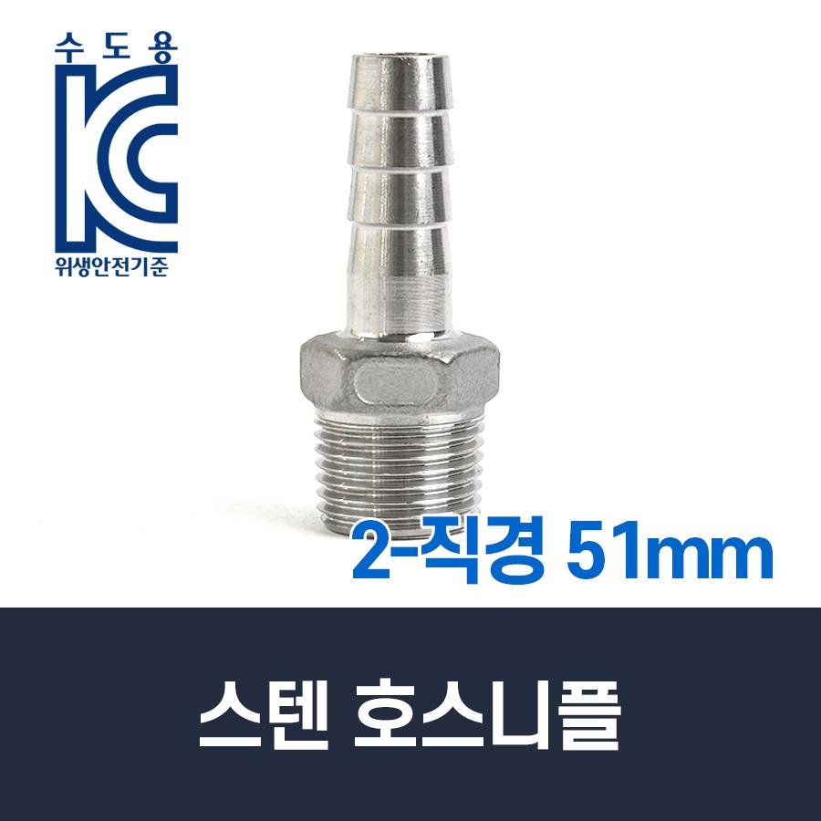 스텐 호스니플 2-직경 51mm
