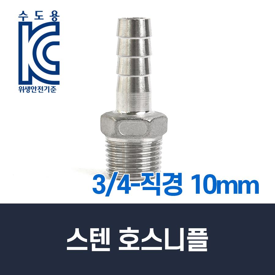 스텐 호스니플 3/4-직경 10mm