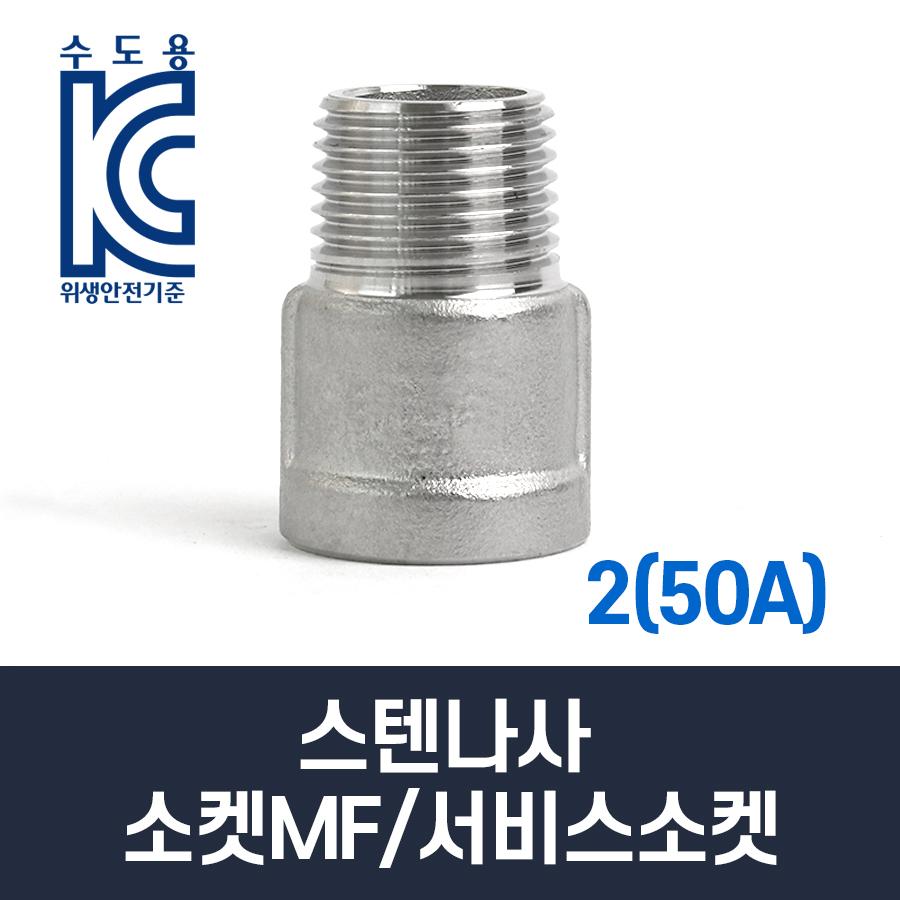 스텐나사 소켓MF/서비스소켓 2(50A)