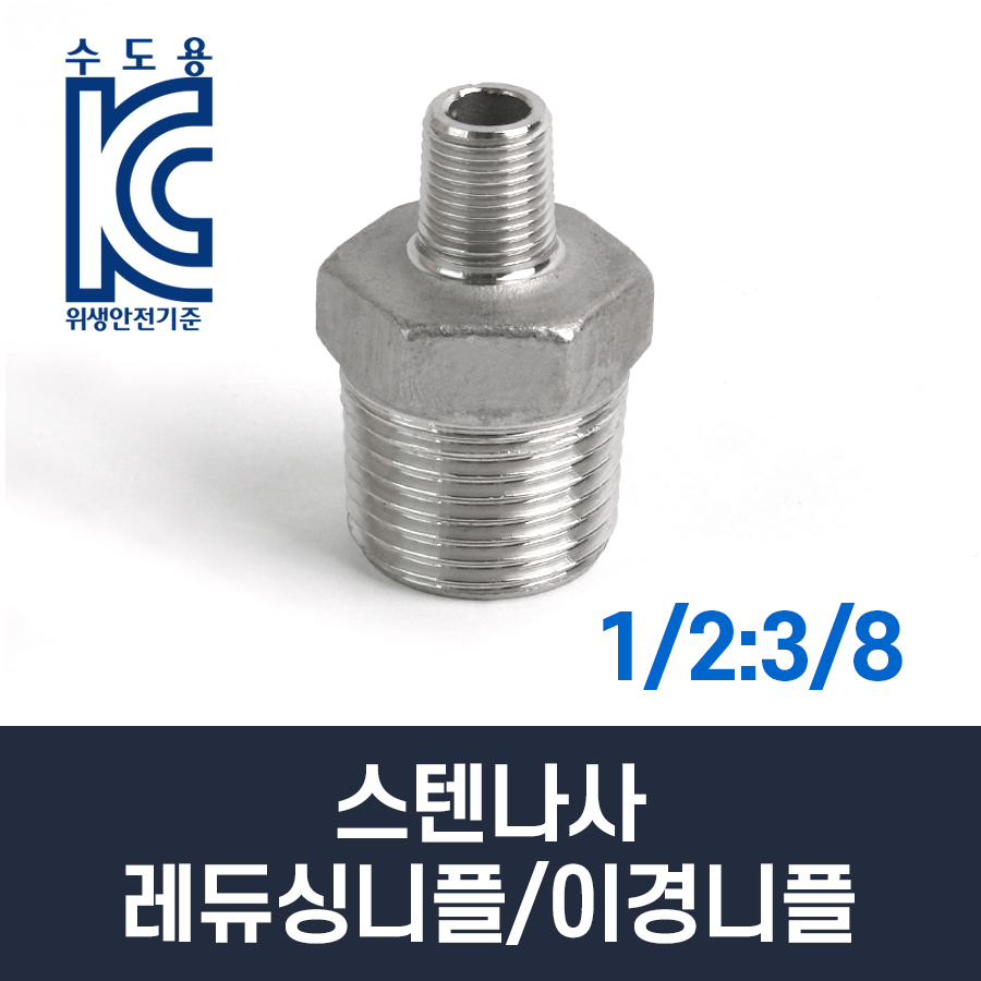 스텐나사 레듀싱니플/이경니플 1/2:3/8