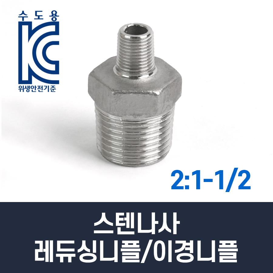 스텐나사 레듀싱니플/이경니플 2:1-1/2