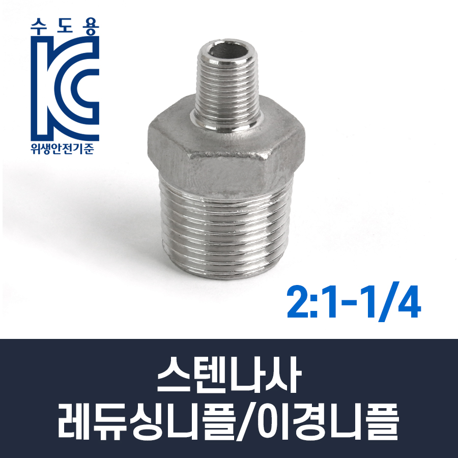 스텐나사 레듀싱니플/이경니플 2:1-1/4