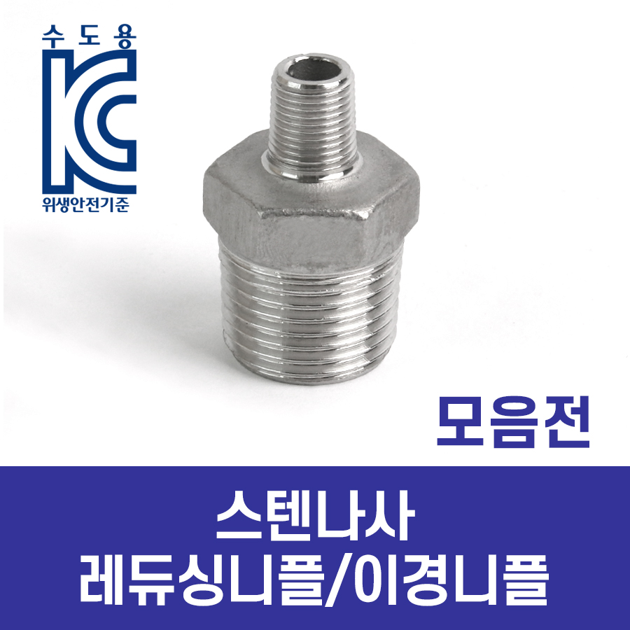 스텐나사 레듀싱니플/이경니플 모음전