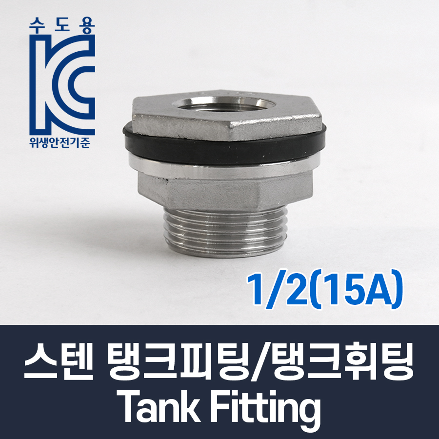 스텐 탱크피팅/탱크휘팅 Tank Fitting 1/2(15A)