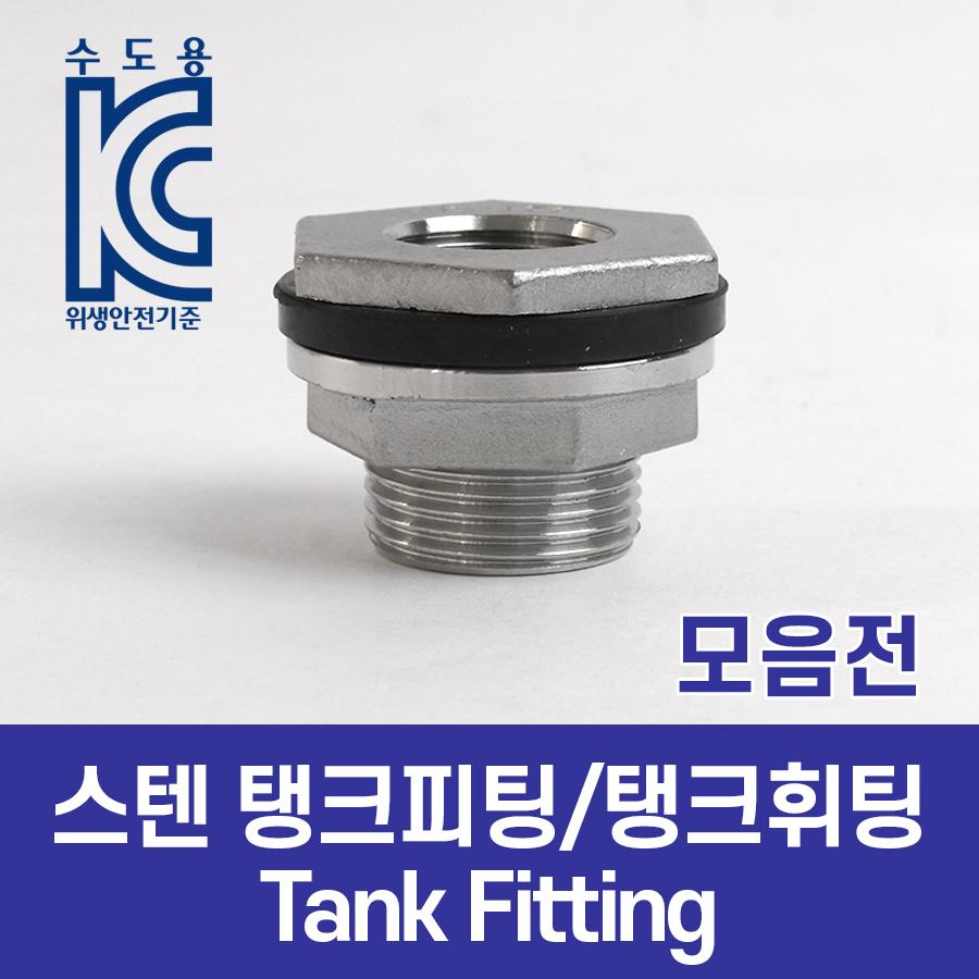 스텐 탱크피팅/탱크휘팅 Tank Fitting 모음전 15-50A