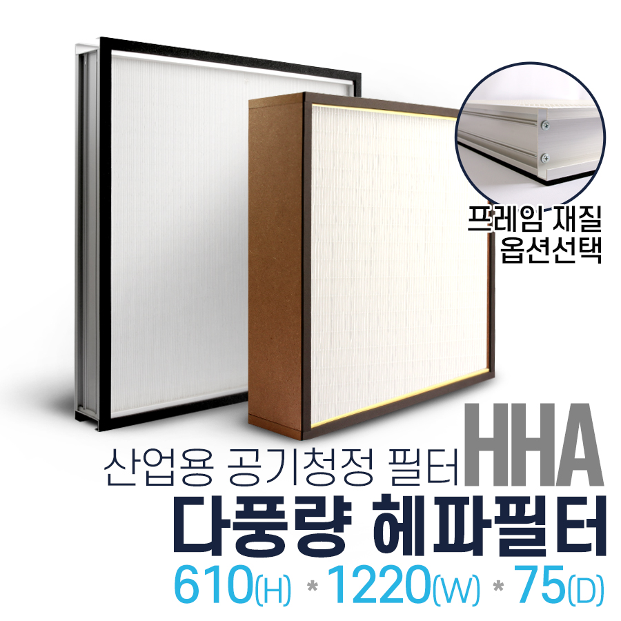 HHA 산업용 다풍량 헤파필터 610x1220x75 프레임선택