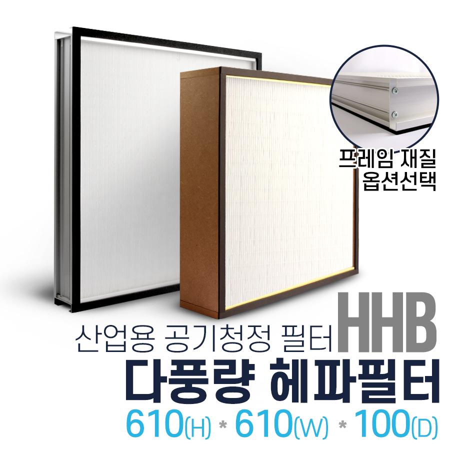 HHB 산업용 다풍량 헤파필터 610x610x100 프레임선택