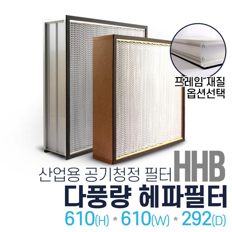 HHB 산업용 다풍량 헤파필터 610x610x292 프레임선택