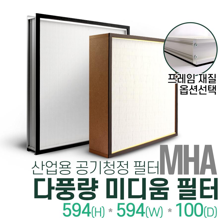 MHA 산업용 다풍량 미디움필터 594x594x100 프레임선택