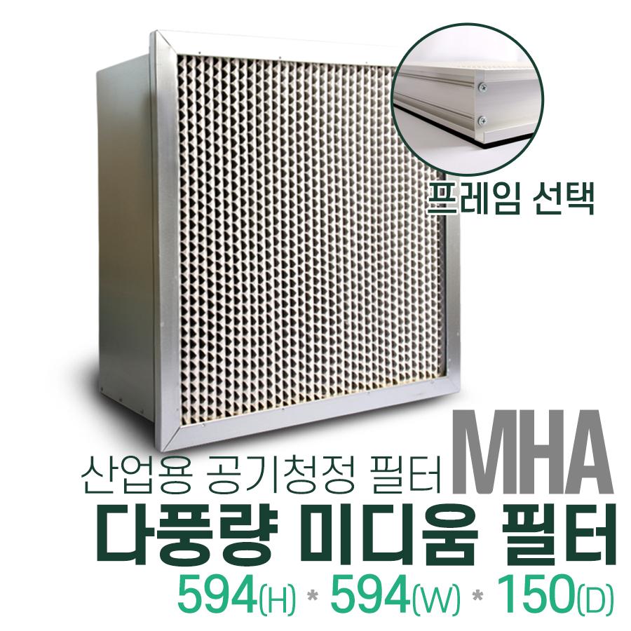 MHA 산업용 다풍량 미디움필터 594x594x150 프레임선택