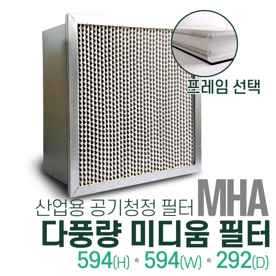 MHA 산업용 다풍량 미디움필터 594x594x292 프레임선택