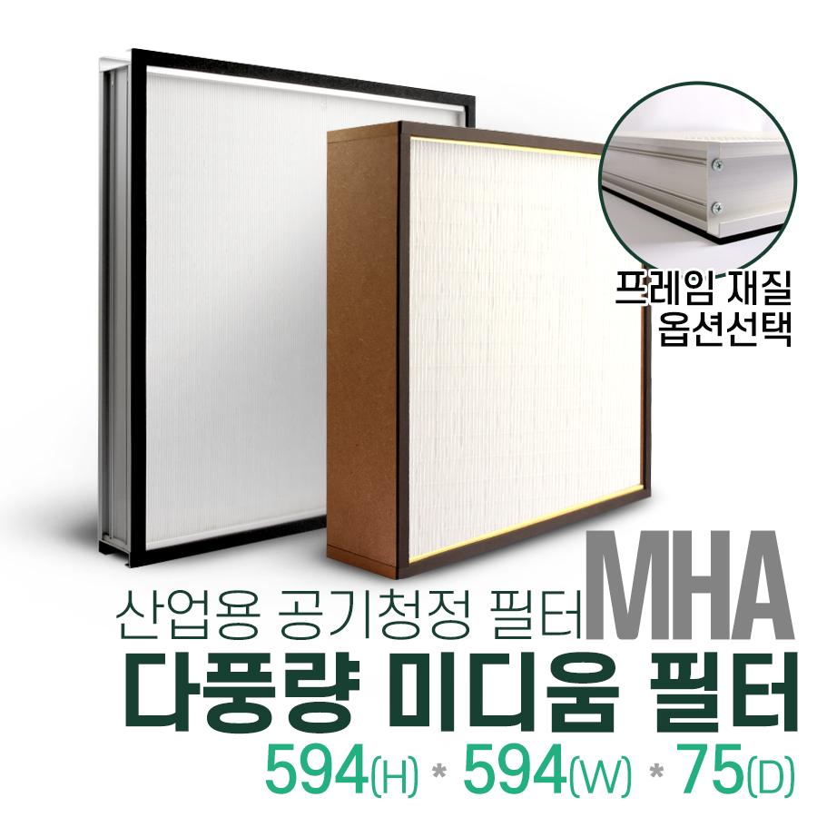 MHA 산업용 다풍량 미디움필터 594x594x75 프레임선택