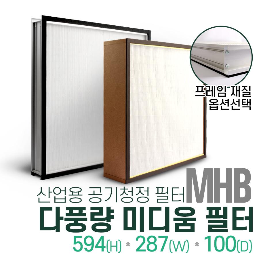 MHB 산업용 다풍량 미디움필터 594x287x100 프레임선택