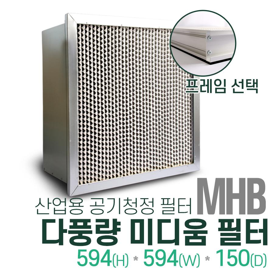 MHB 산업용 다풍량 미디움필터 594x594x150 프레임선택
