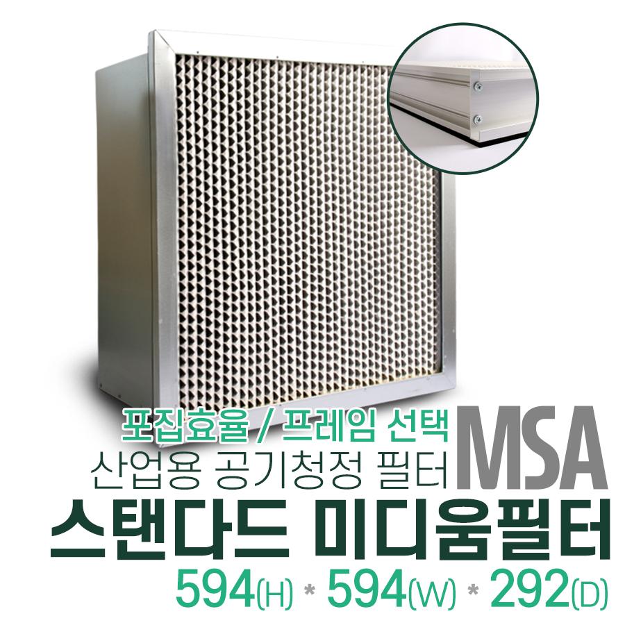 MSA 산업용 스탠다드 미디움필터 594x594x292 프레임선택