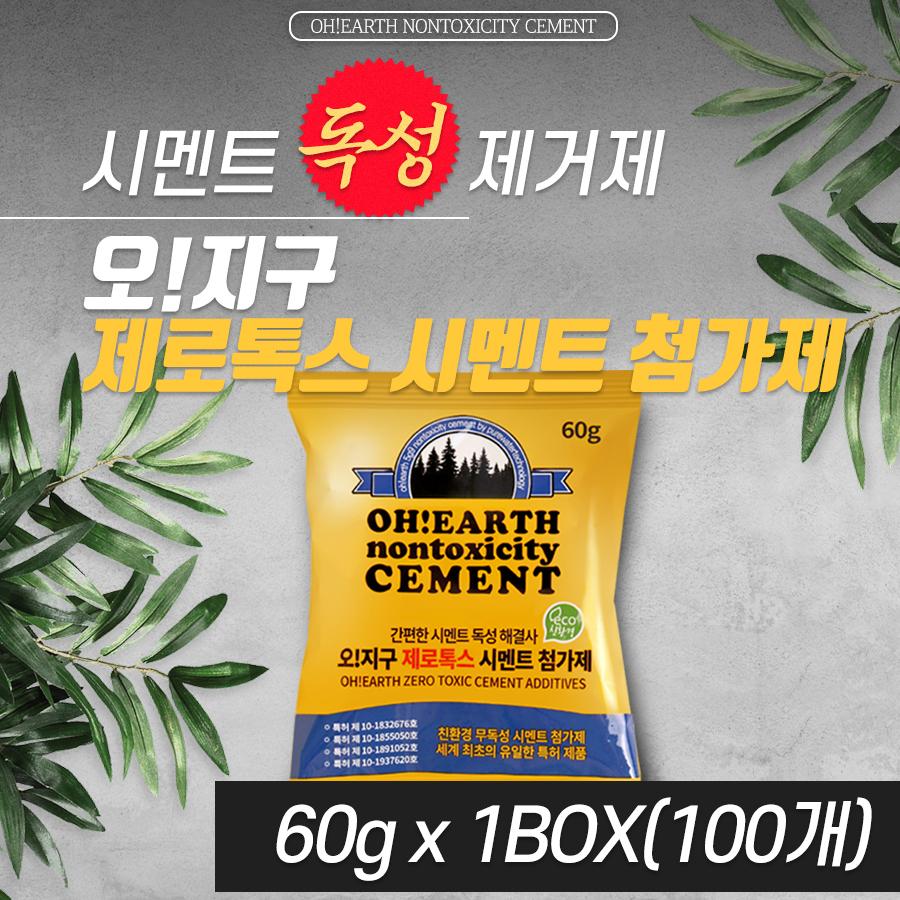 제로톡스 무독성 시멘트 첨가제 60g 1박스=100개