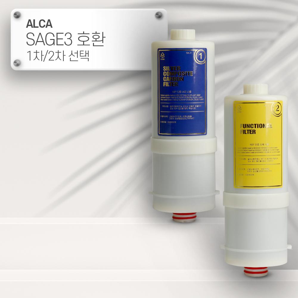 ALCA SAGE3 [호환] 바이오닉스 이온수기필터 1차2차 선택