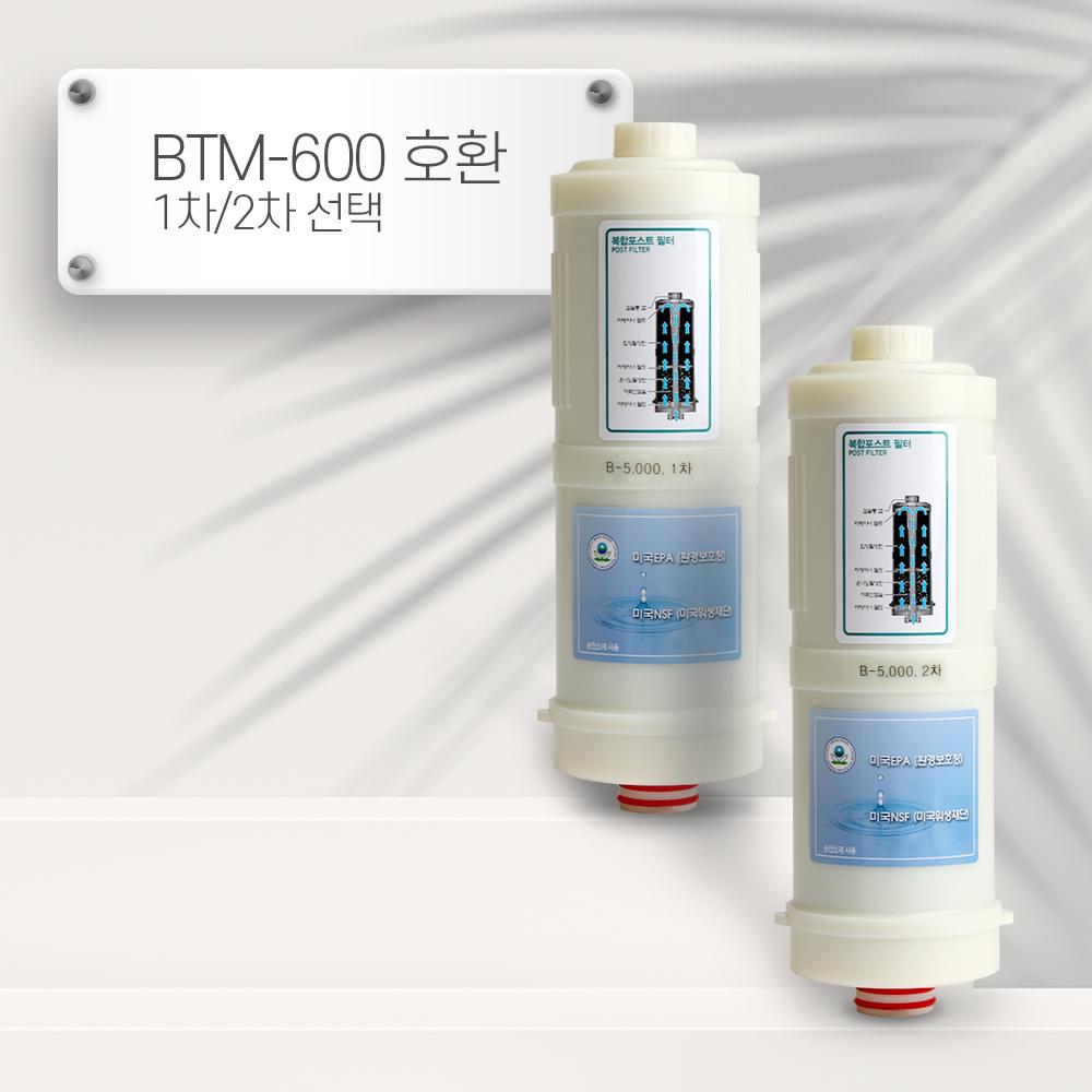 BTM-600 [호환] B-7000 이온수기필터 1차 2차선택