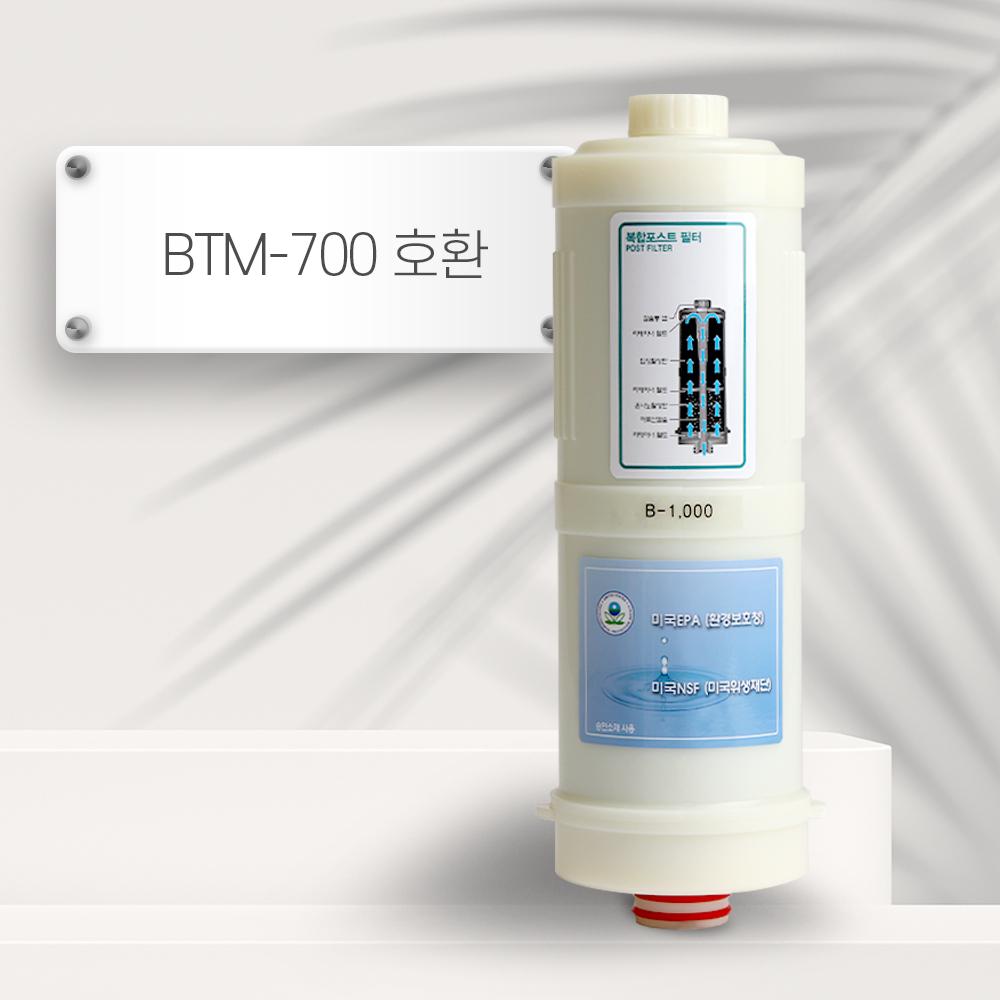 BTM-700 [호환] B-1000 이온수기필터
