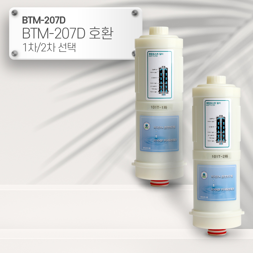 BTM-207D [호환] B-101T 이온수기필터 1차2차 선택