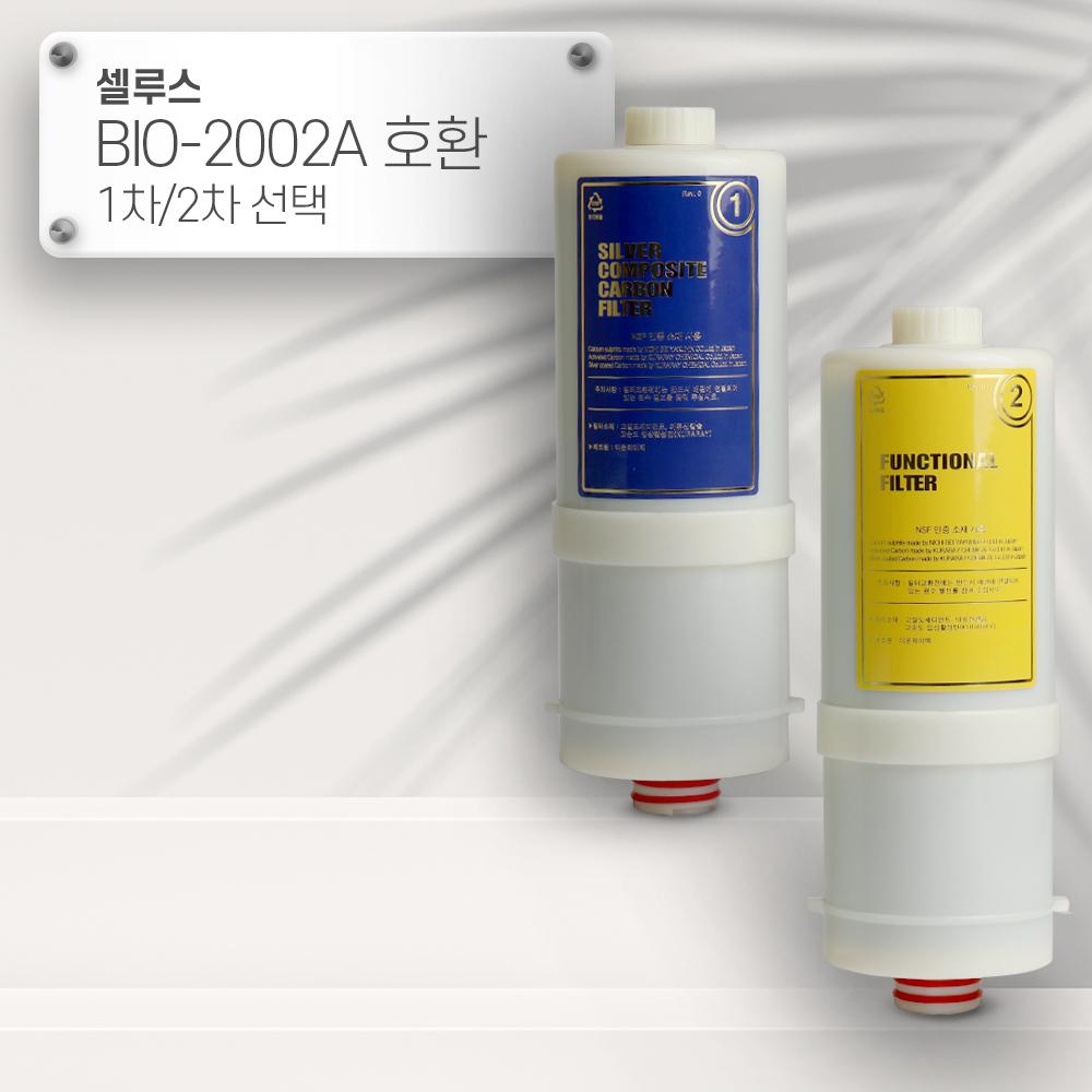 셀루스 BIO-2002A [호환] 바이오닉스 이온수기필터 1차2차 선택