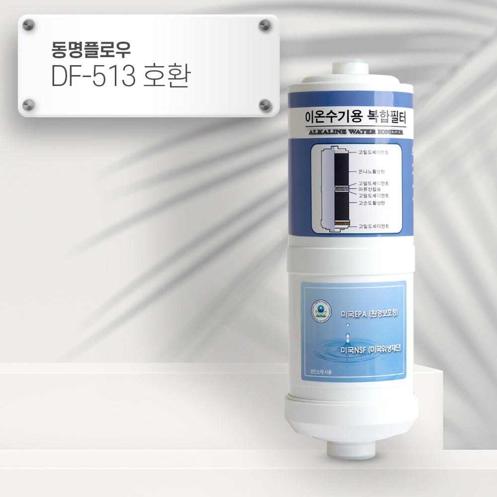 동명플로우 DF-513 [호환] HTH 이온수기필터