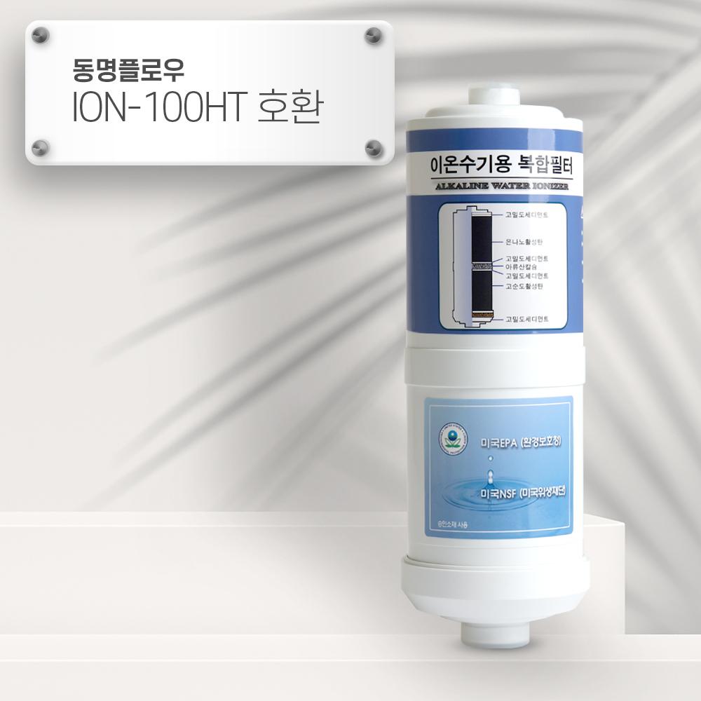 동양매직 ION-100HT(살루스) [호환] HTH 이온수기필터