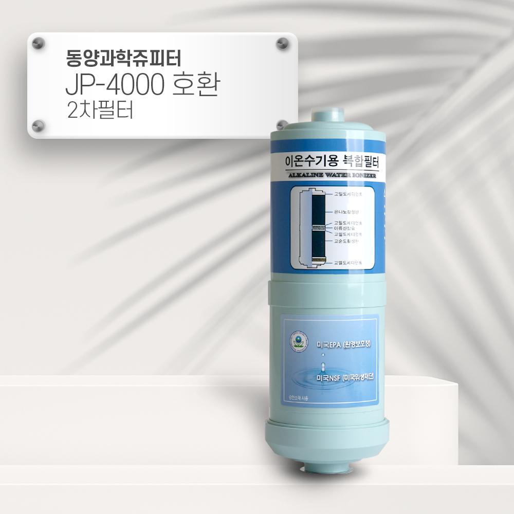 동양과학쥬피터 JP-4000 호환 이온2 2차 이온수기필터