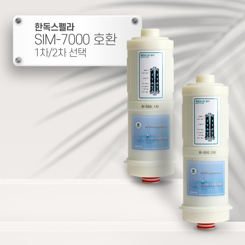 한독스펠라 SIM-7000 호환 B-500 이온수기필터 선택