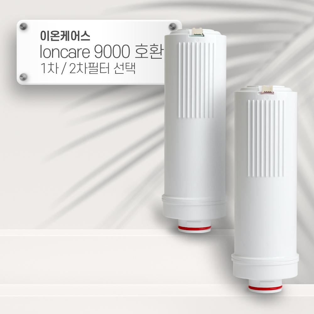 이온케어스 Ioncare 9000 [호환] 이온수기필터 선택