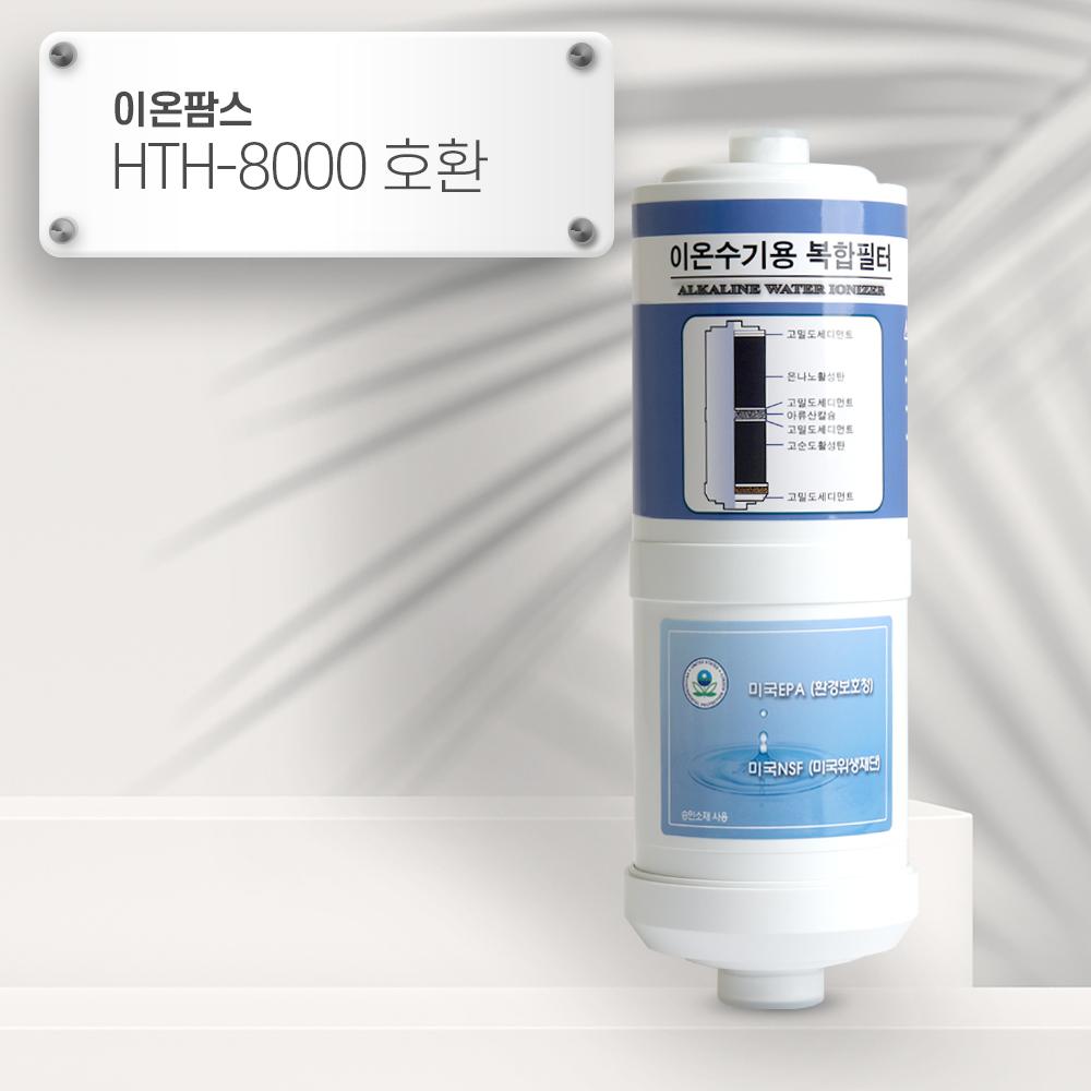 이온팜스 HTH-8000 [호환] HTH 이온수기필터
