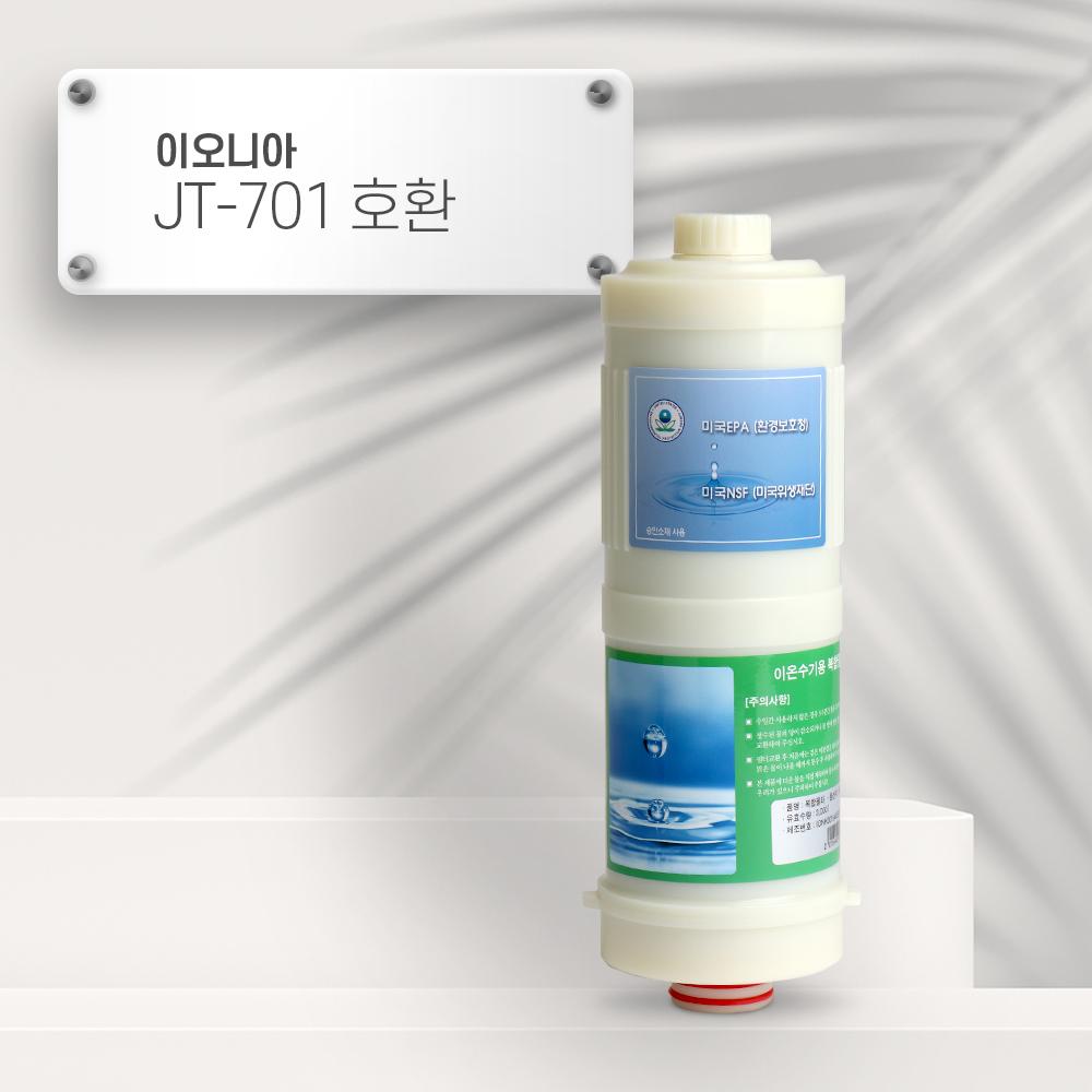 이오니아 JT-701 [호환] B2 이온수기필터