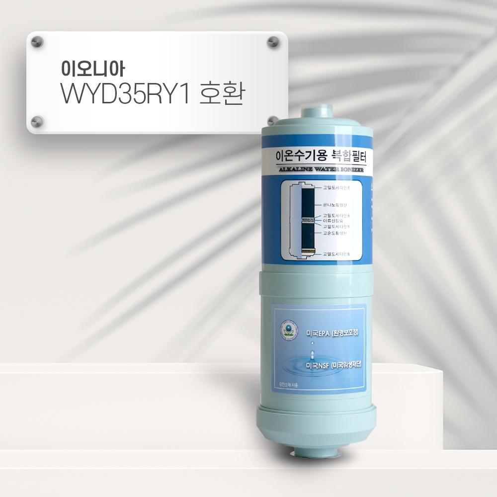 이오니아 WYD35RY1 [호환] 이온-2 이온수기필터