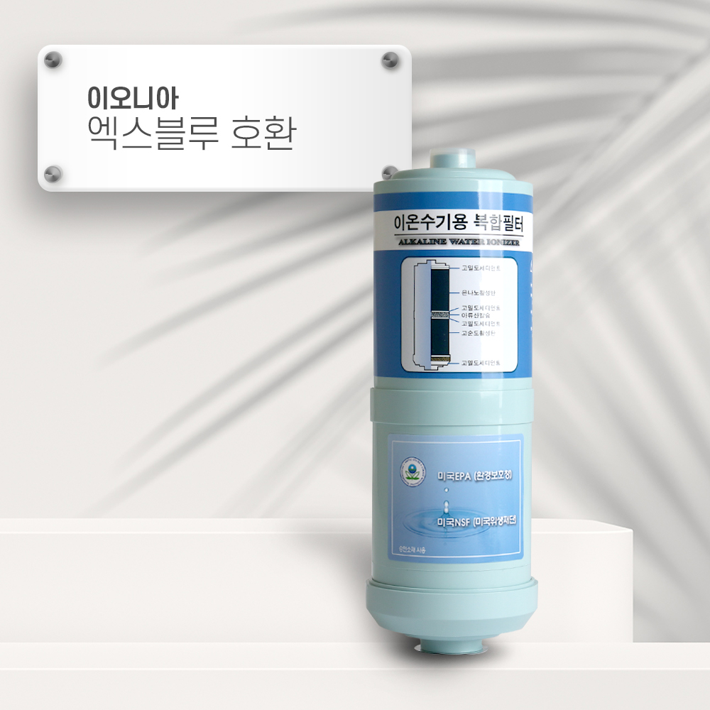 이오니아 엑스블루 [호환] 이온-2 이온수기필터