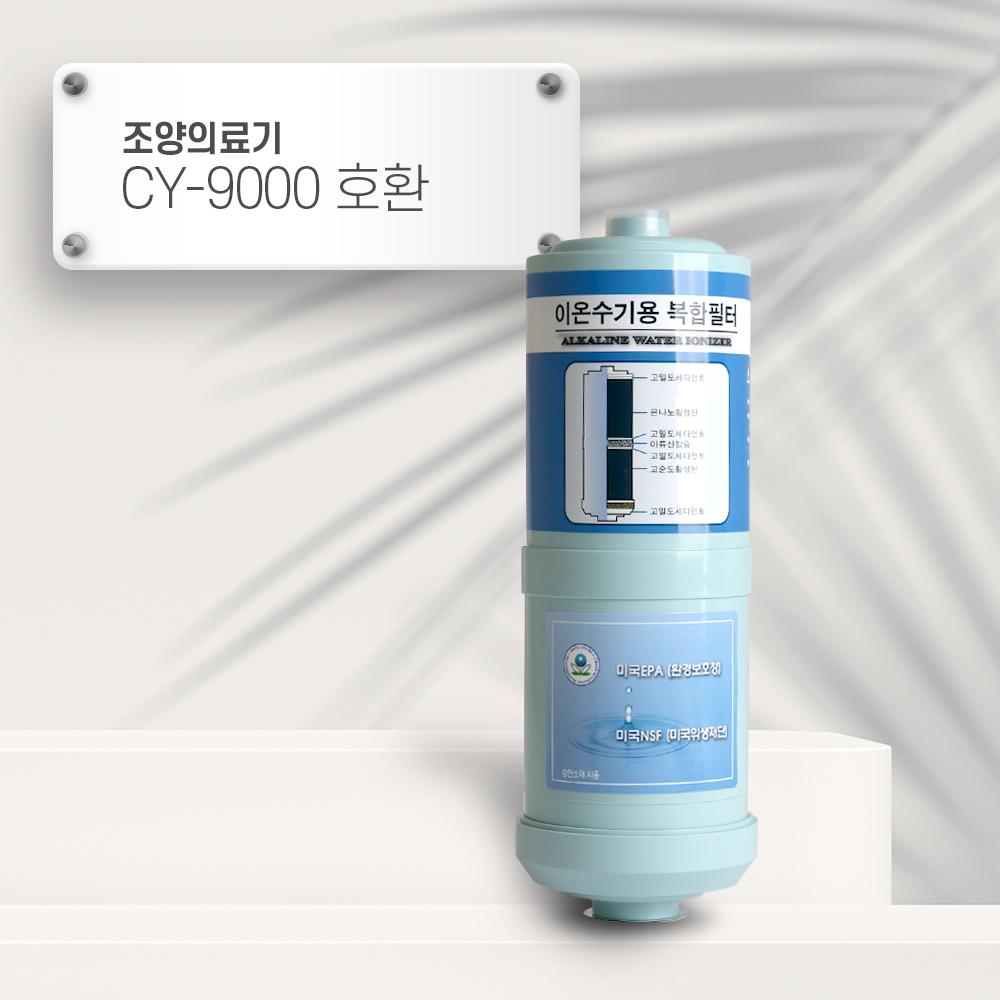 조양의료기 CY-9000 [호환] 이온-2 이온수기필터