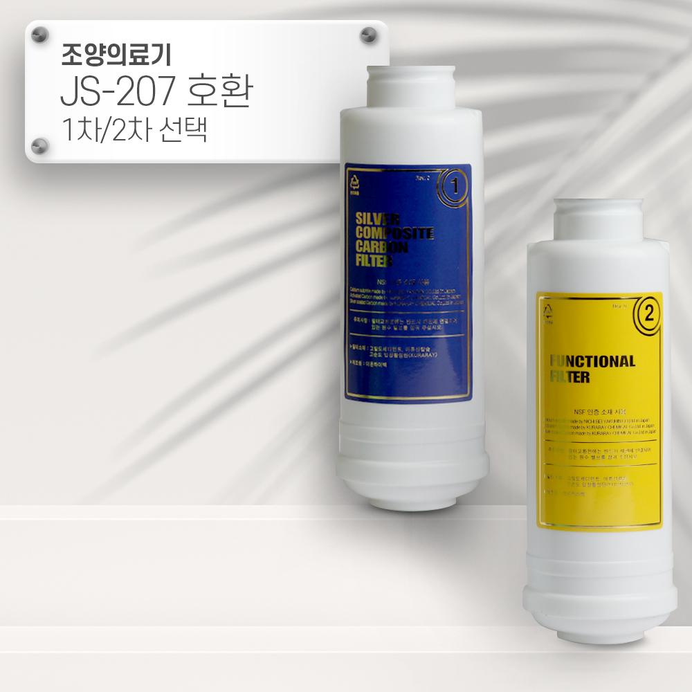 조양의료기 JS-207 [호환] 이온3 이온수기필터 1차2차 선택