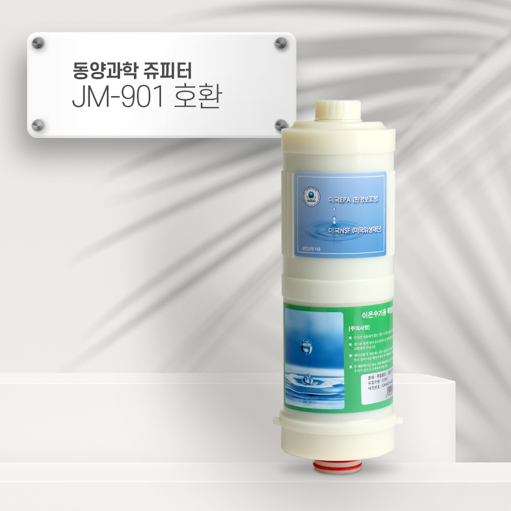 동양과학 쥬피터 JM-901 [호환] B2 이온수기필터