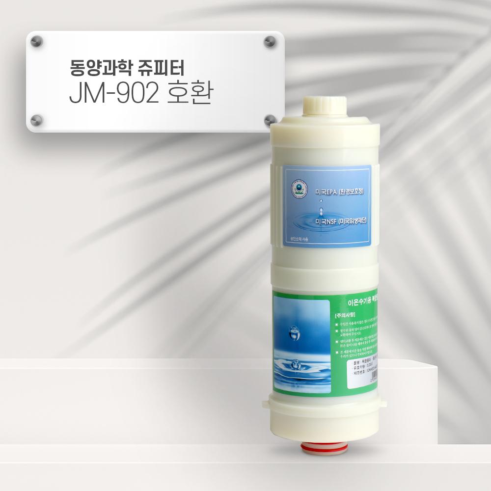 동양과학 쥬피터 JM-902 [호환] B2 이온수기필터