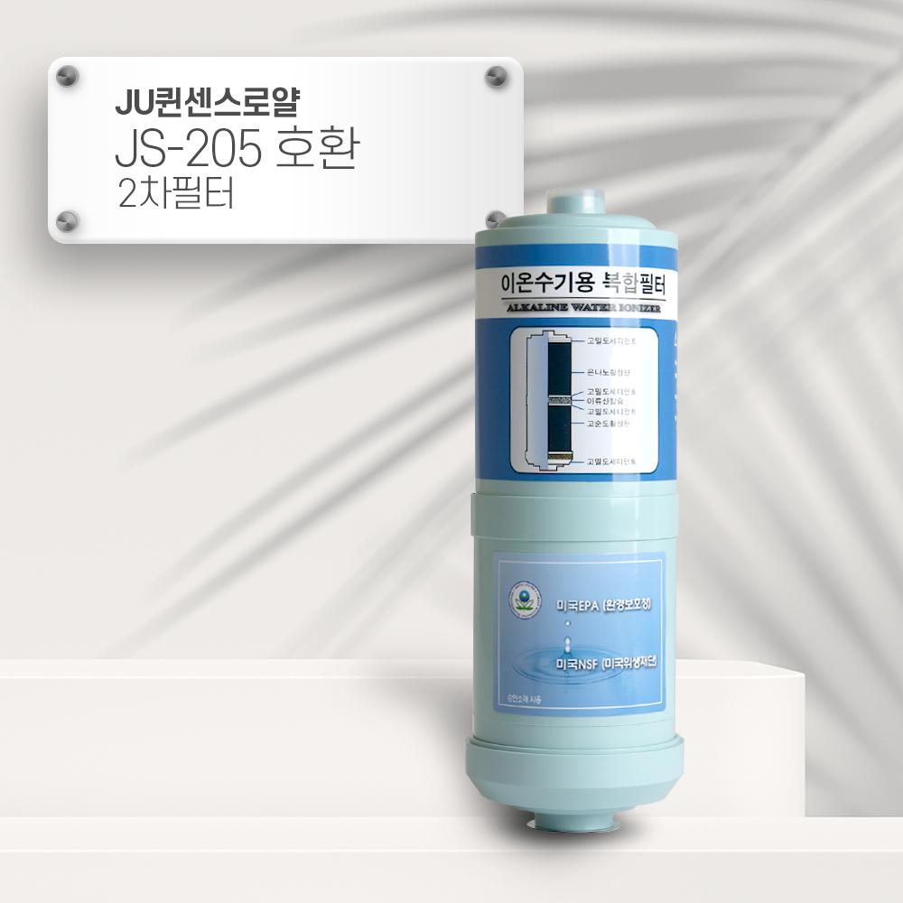 JU퀸센스로얄 JS-205 [호환] 이온-2 2차 이온수기필터