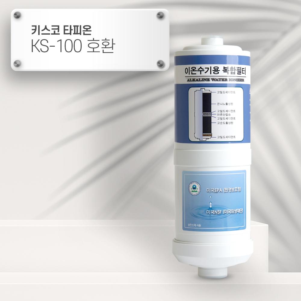 키스코 타피온 KS-100 [호환] HTH 이온수기필터