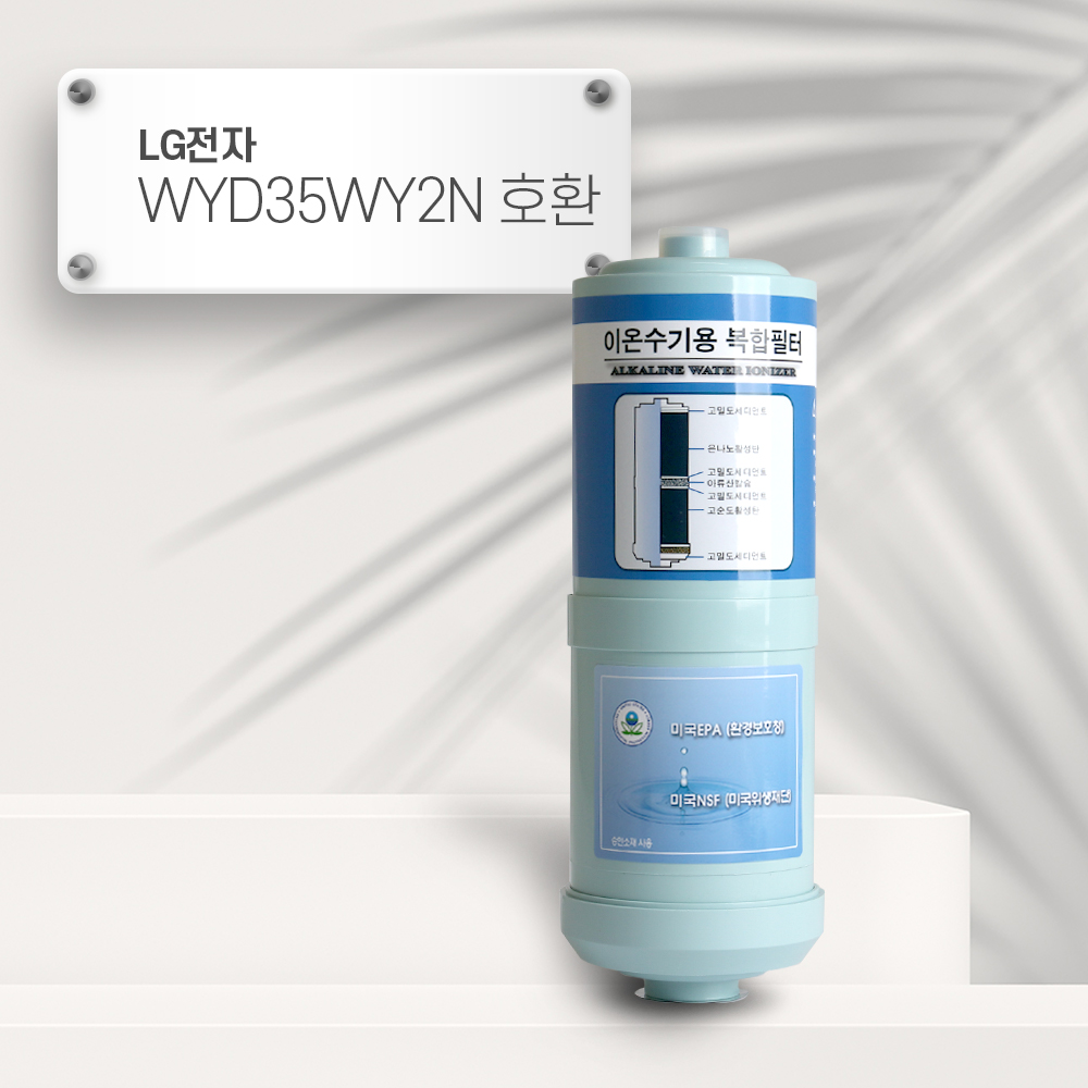 LG전자 WYD35WY2N [호환] 이온-2 이온수기필터