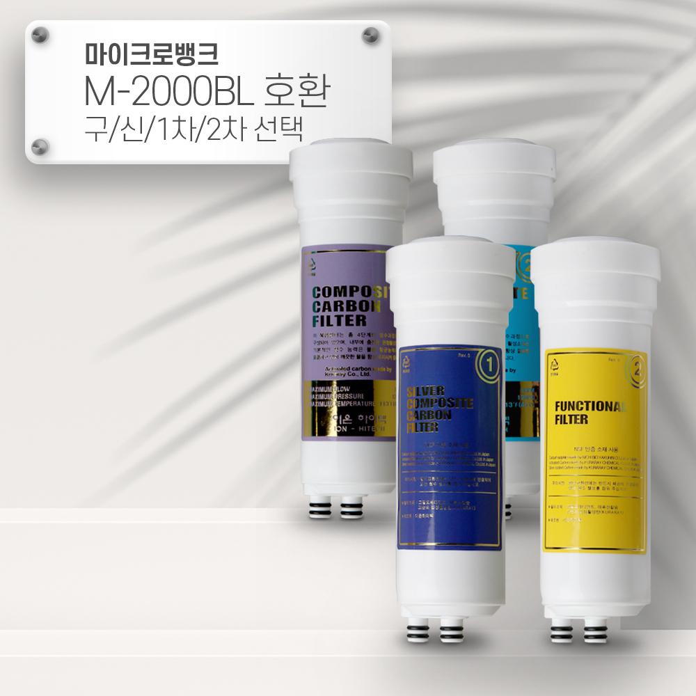 마이크로뱅크 M-2000BL [호환] CL 이온수기필터 선택형
