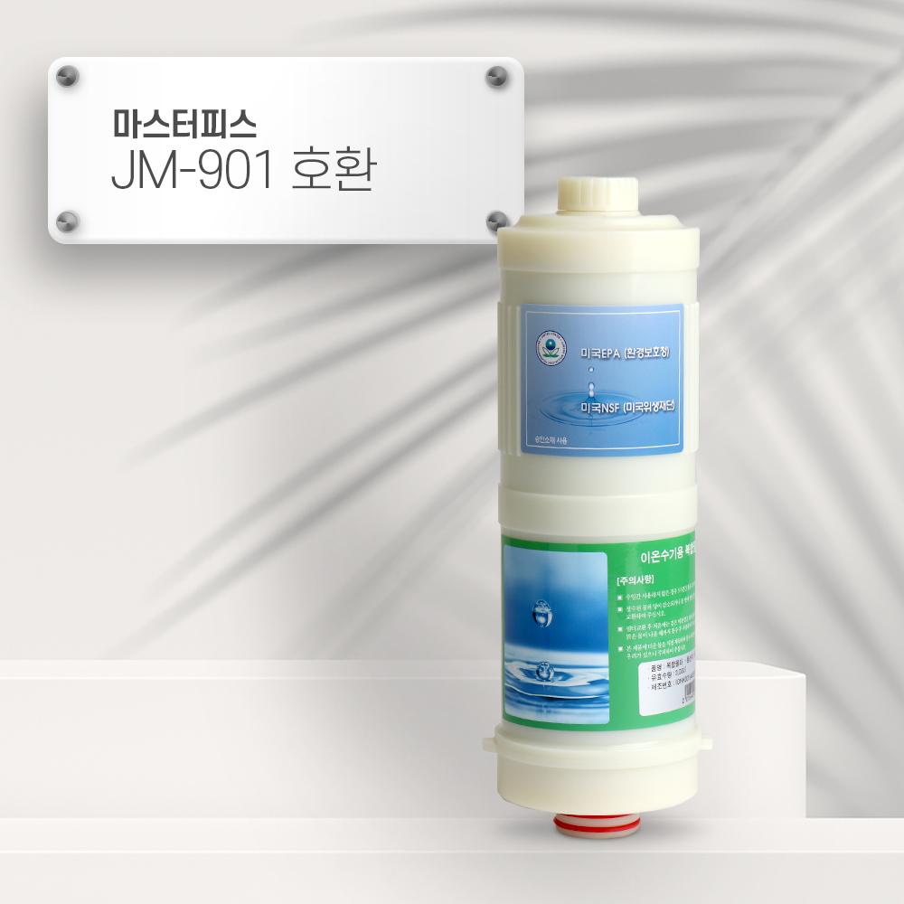 마스터피스 JM-901 [호환] B2 이온수기필터