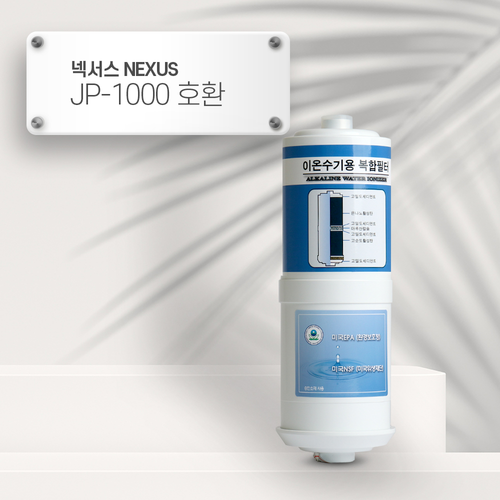 넥서스 NEXUS JP-1000 [호환] AK-7000 이온수기필터