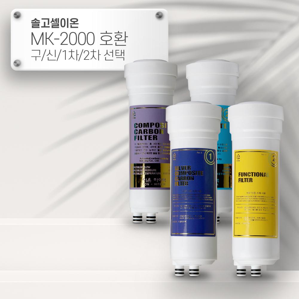 솔고셀이온 MK-2000 [호환] CL 이온수기필터 선택형