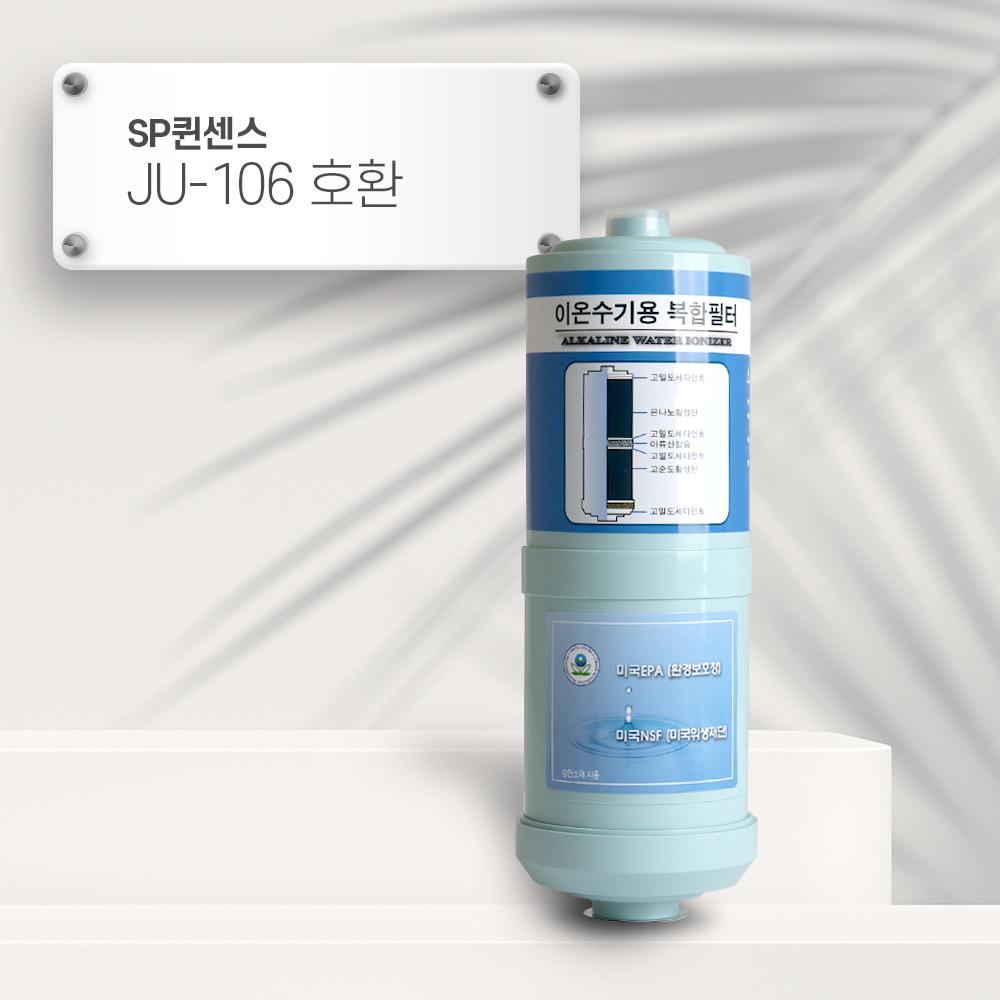 SP퀸센스 JU-106 [호환] 이온-2 이온수기필터