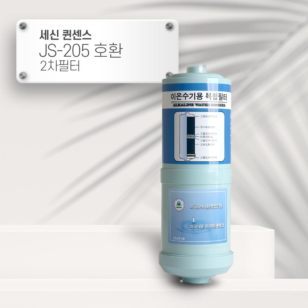 세신 퀸센스 JS-205 [호환] 이온-2 2차 이온수기필터