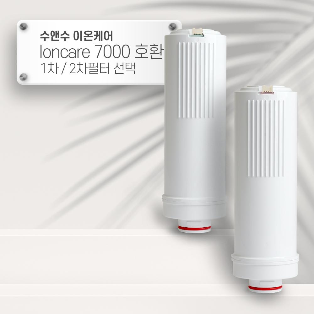 수앤수 이온케어 Ioncare7000 호환 이온수기필터 선택